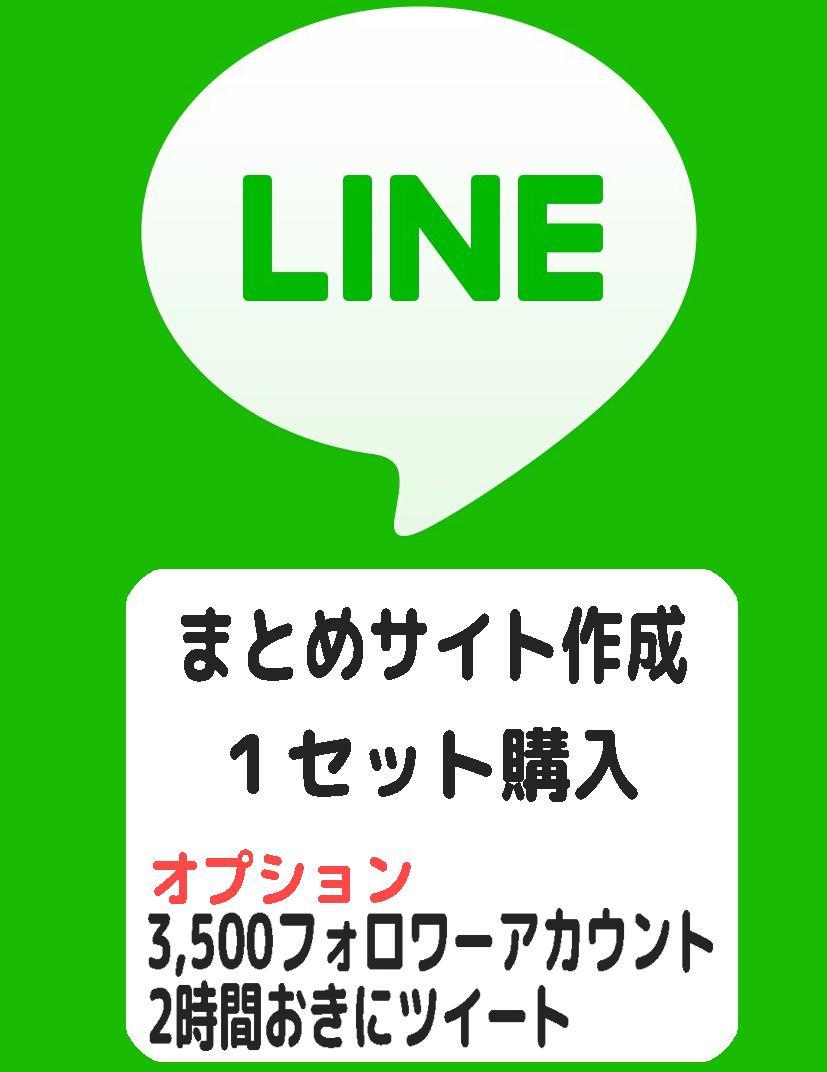 LINEスタンプを少しでも人目に触れる様にします LINEスタンプの【まとめサイト】作成いたします!!