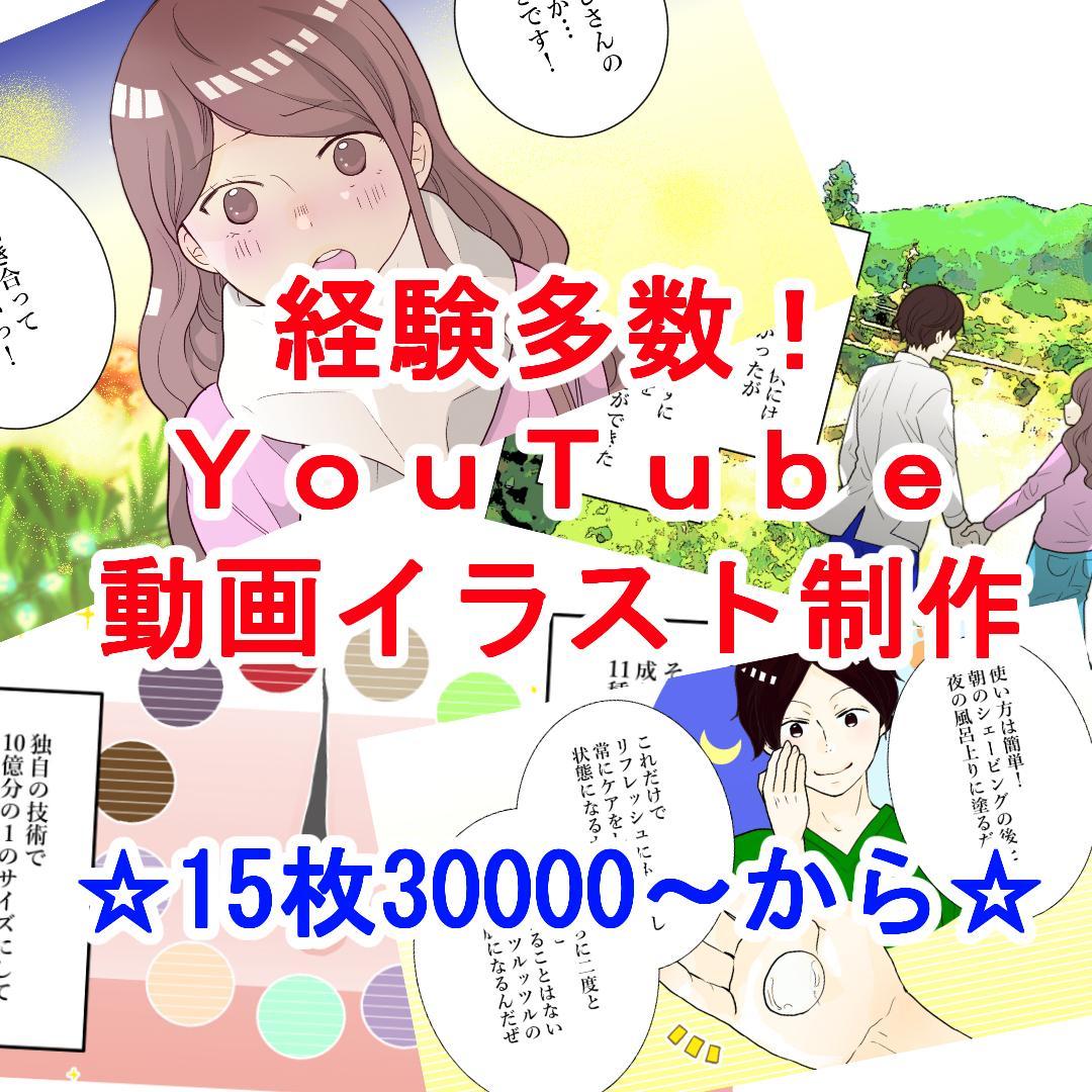 プロ漫画家がYouTube動画イラスト作成します 高クオリティ☆15枚30000円~ イメージ1