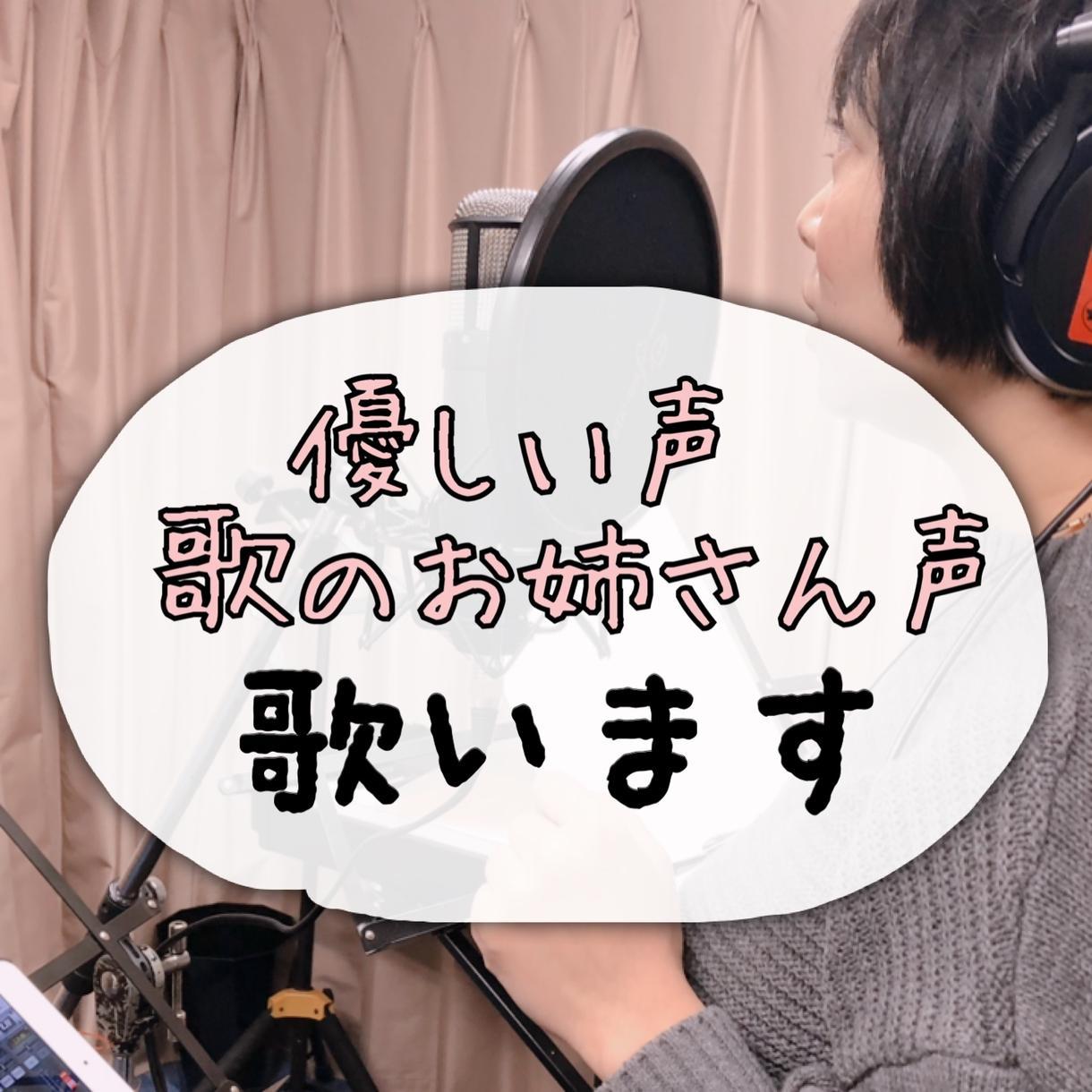 仮歌、本歌に!優しい声や歌のお姉さん声で歌います 手嶌葵、uruのような柔らかい声、歌のお姉さん調など可能