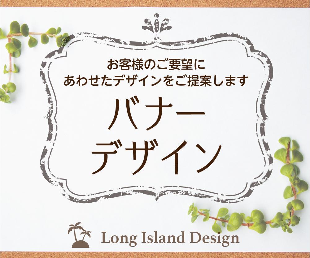 ご要望にあわせたバナーデザインをご提案します オリジナリティ溢れる広告を制作致します。 イメージ1