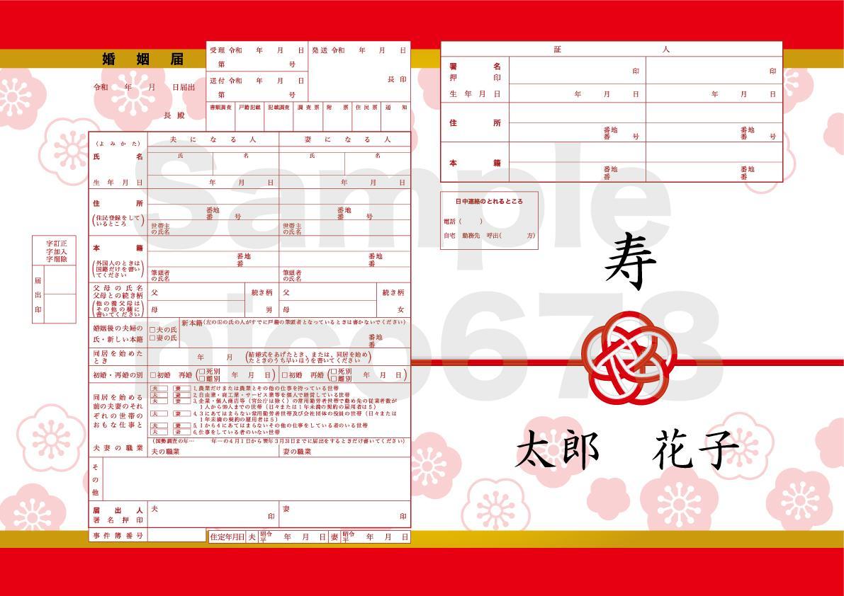オリジナル婚姻届制作致します 世界で1枚の婚姻届制作しませんか♥どんなデザインも承ります!