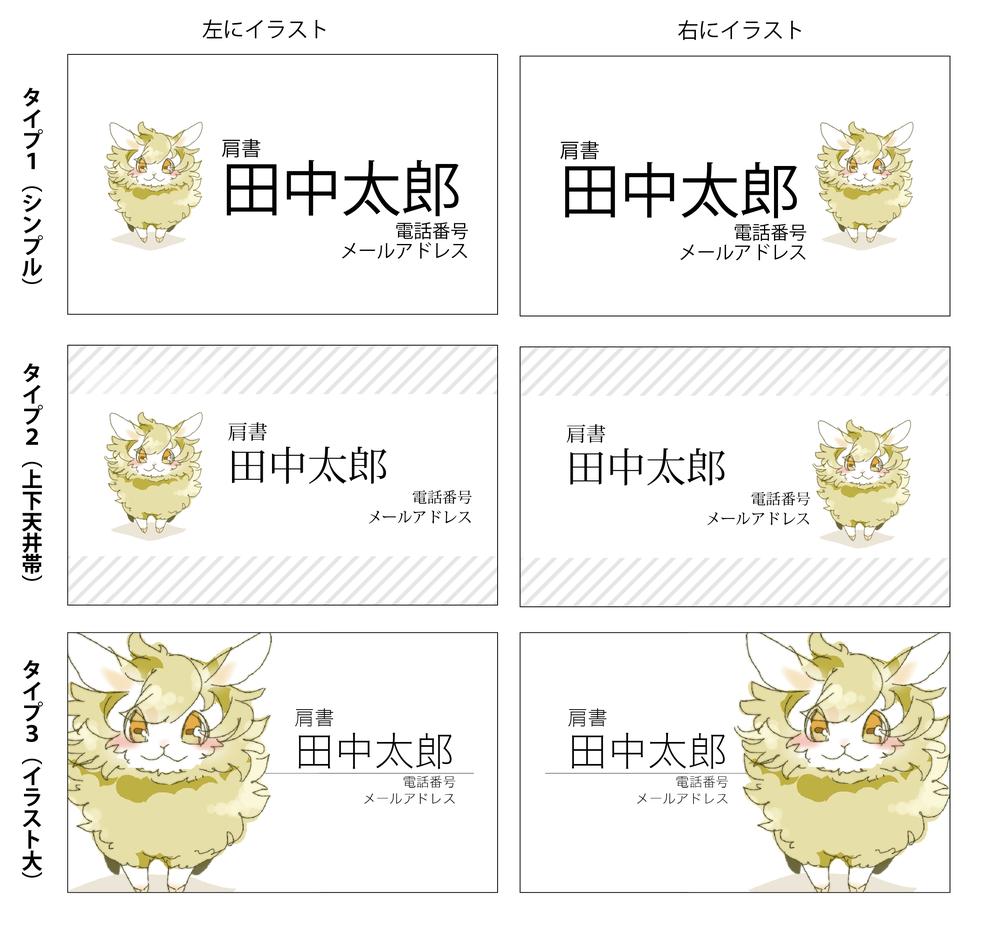 動物イラストのついた名刺デザインデータ作成します。