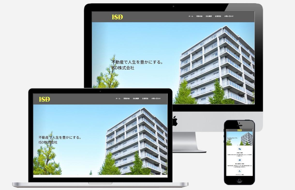 7万円でスマホにも対応したホームページを作成します 全てコミコミ7万円!WordPressで格安対応致します イメージ1
