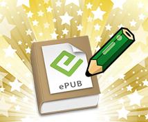 電子書籍(ePub)ファイルを変更・修正します 出版した電子書籍のエラーや誤字脱字を修正して再出版したい方へ