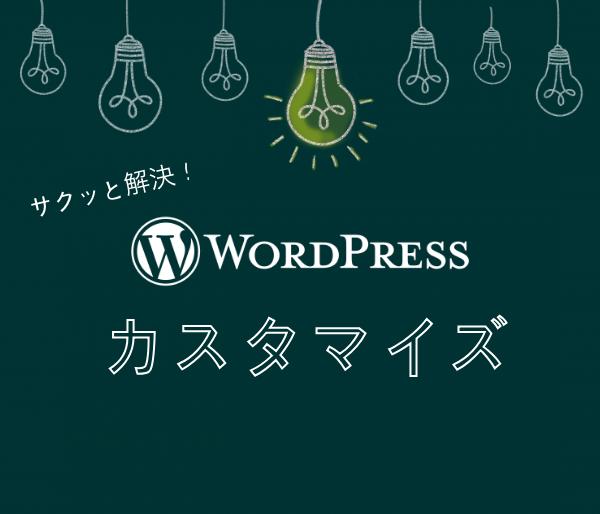 WPのカスタマイズがうまくいかない!を解決します WordPress開発歴7年のクリエイターがお悩みを解決!