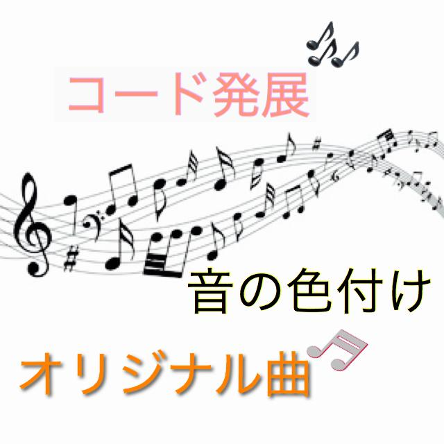 あなたの曲のコードをさらに発展させます 自分で曲作ったけど音楽知識が足りない!!そんな時に!!