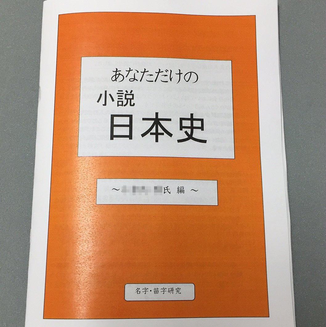 2系統 「あなただけの日本史」教科書を作成します あなたのルーツを日本史に!~1000年の物語~ 父母2系統 イメージ1
