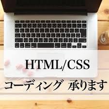 HTML/CSSのコーディングを【即日】代行します レスポンシブ対応もセットでさせていただきます。 イメージ1