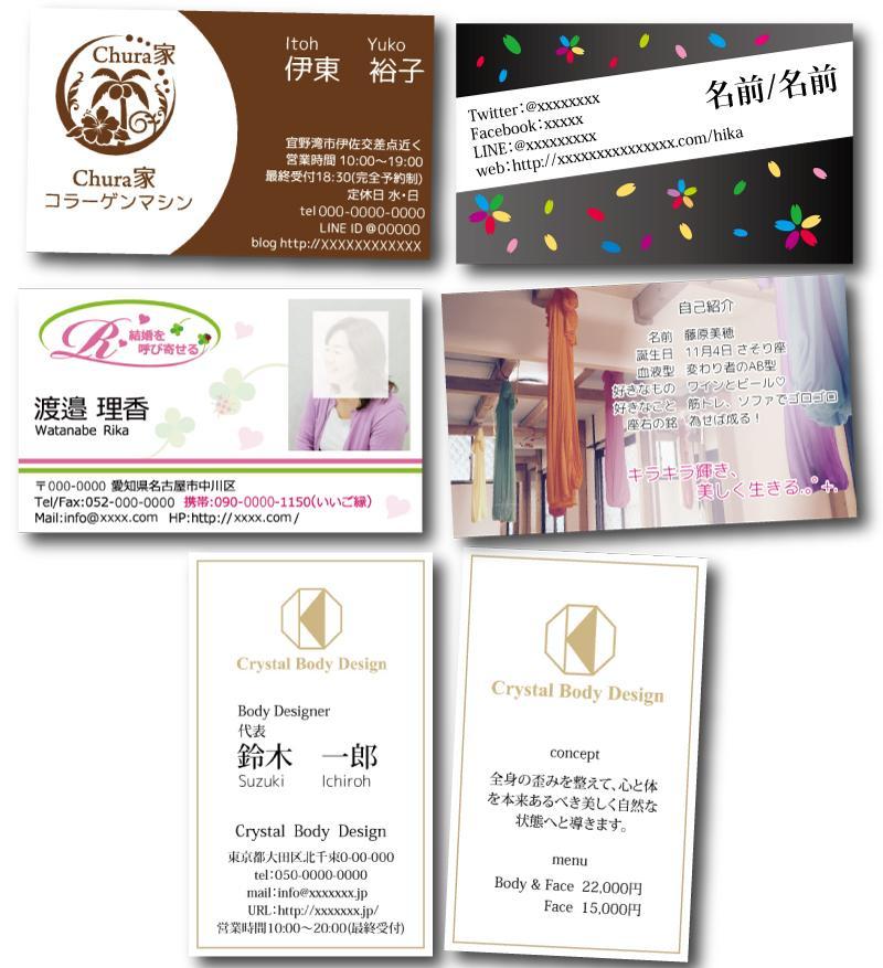 プロデザイナーが名刺・ショップカード作ります 個人・企業・店舗オリジナルの名刺をデザイン