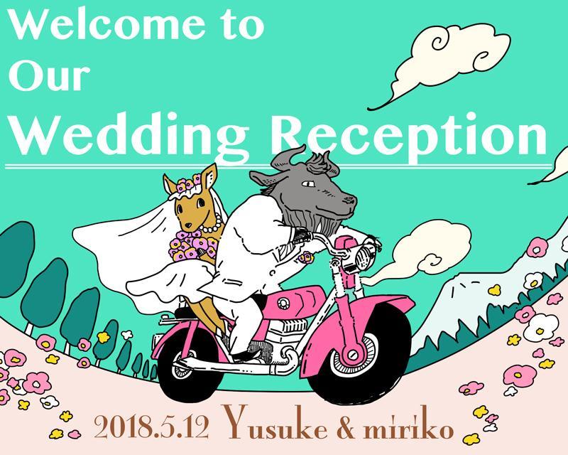 ウェルカムボード用イラスト描きます 結婚式や記念日のお祝いに!お二人を動物に例えます◎