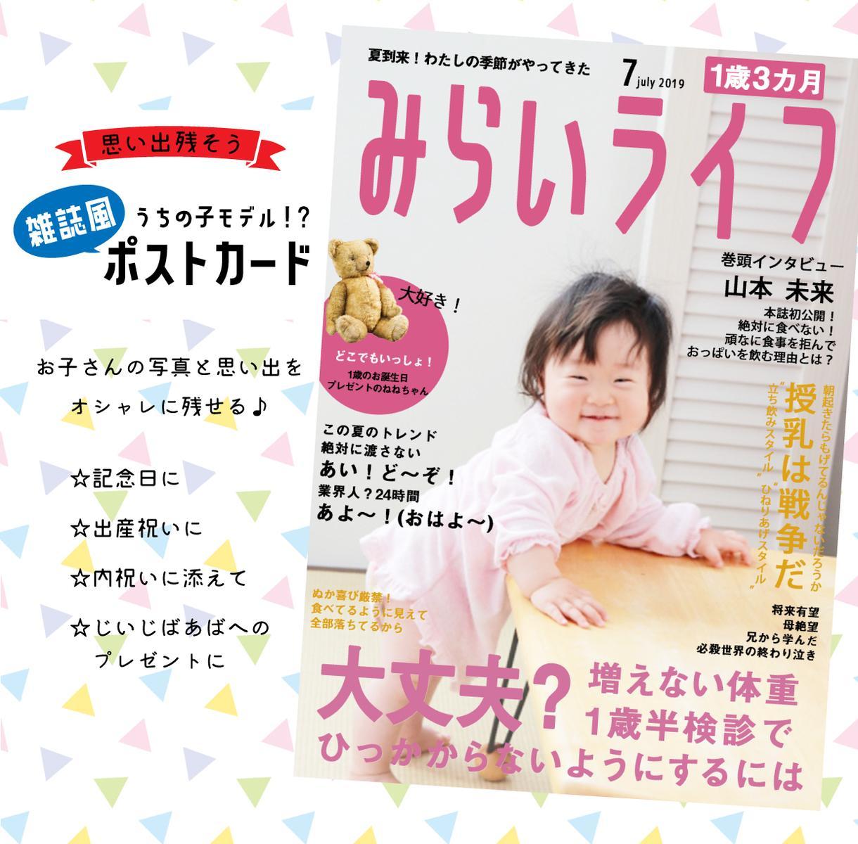 お子さんの写真を雑誌の表紙のように加工します 誕生日に☆プレゼントに☆我が子がモデルデビュー! イメージ1
