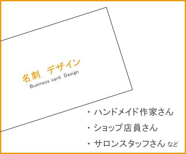 名刺デザイン★シンプルで整った名刺作ります 【実務10年以上】ハンドメイド作家さんなどイベント出店用等