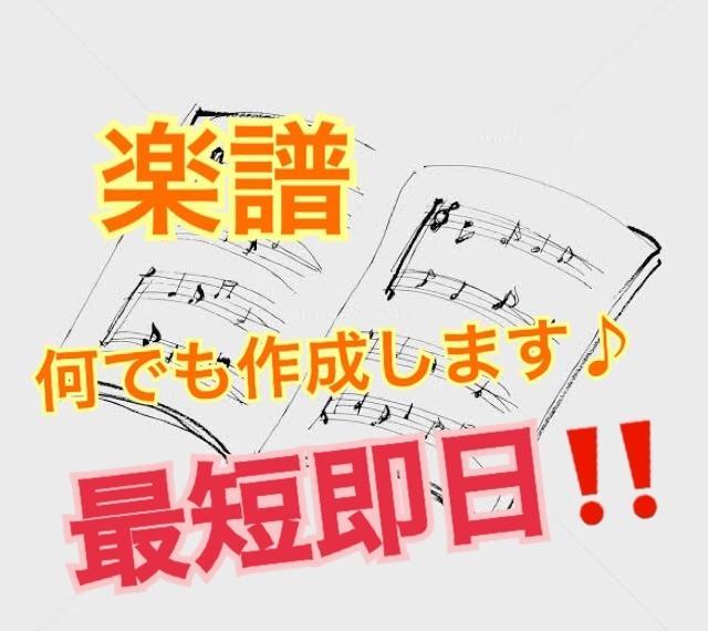 楽譜作成☆耳コピ・ピアノアレンジなどもします 最短即日◎現役プロがマルチに対応致します!! イメージ1