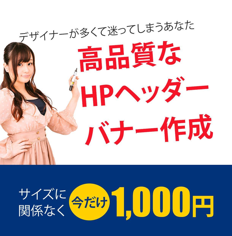バナー、ヘッダー画像【1枚1,000円】で作ります 格安だけど、高品質なバナーデザインいたします! イメージ1
