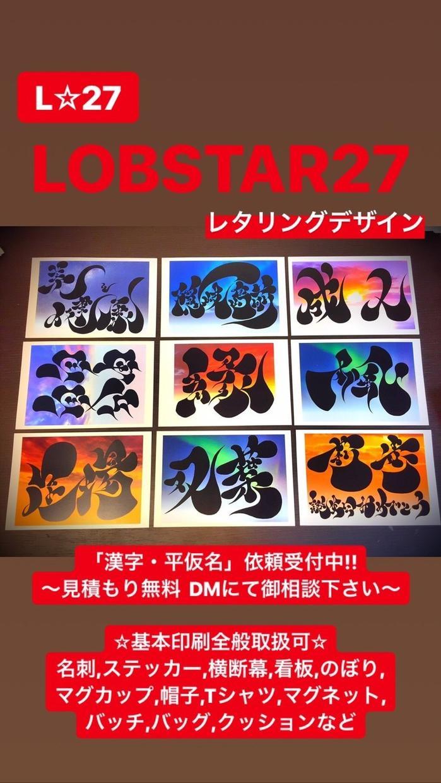 レタリング漢字アート・平仮名 1作品デザインします 素材としても大丈夫です。相談必ず下さい