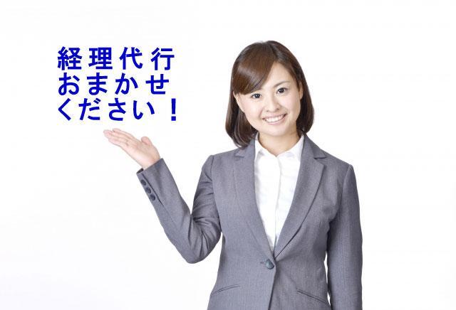 経理業務のアドバイスします 個人事業主の味方、めんどうな経理業務はおまかせください。 イメージ1