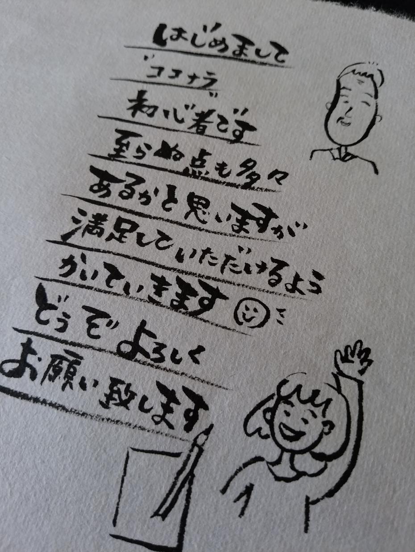 アートのような個性的な筆文字を書きます ロゴ、メニュー作成、お手紙、pop作り