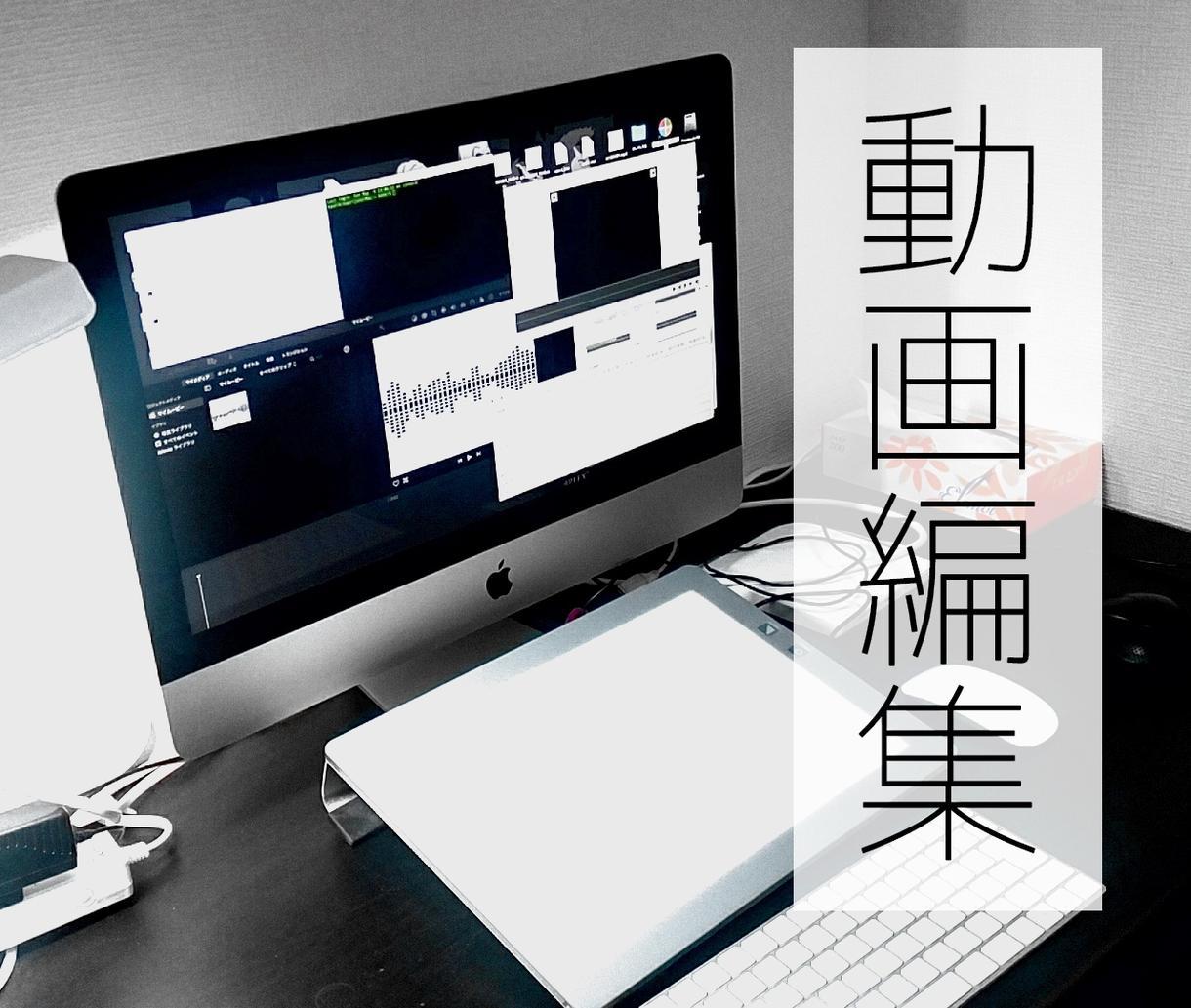 高品質な動画編集します 動画の質は編集の質で変わります。