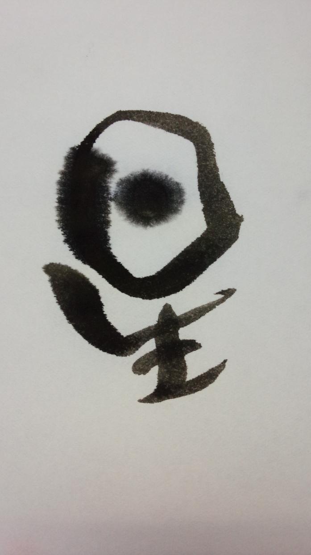 筆文字書きます 商品ロゴ、メニュー…目を惹く文字ならお任せを