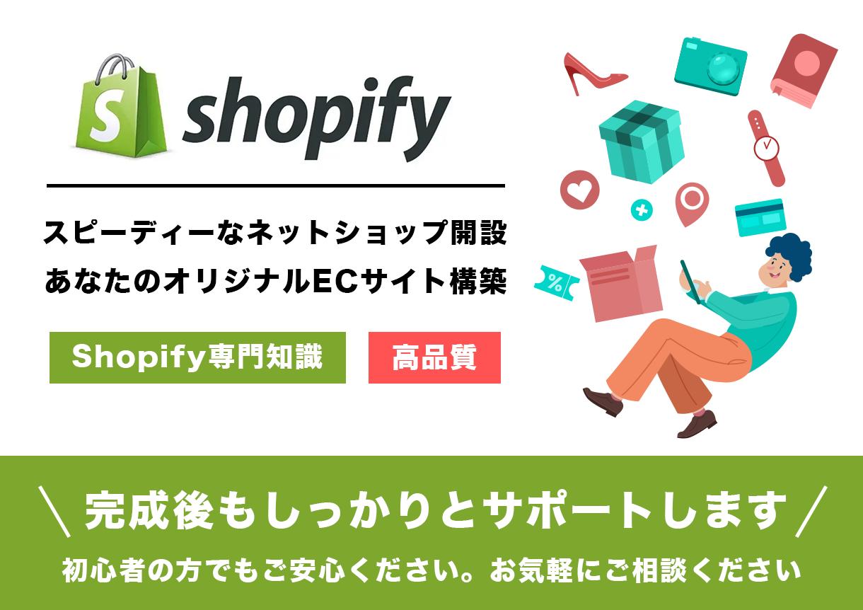 高品質なECサイト・ネットショップ制作をします スピード対応・高品質「Shopify」でストアを常に最適化! イメージ1