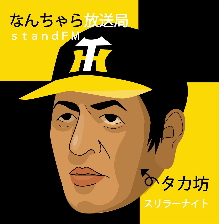 阪神の帽子を被った似顔絵を描かせていただきます アイコンやプレゼントにいかがでしょうか? イメージ1
