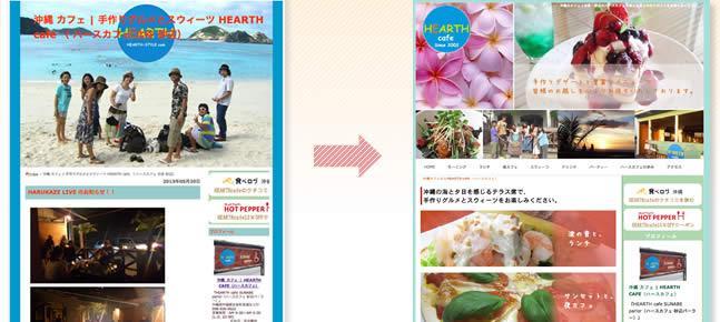 【沖縄】てぃーだブログをホームページのような見た目にカスタマイズします。