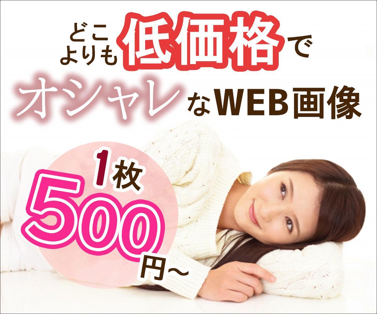 1枚500円!最新のWEB画像制作します とにかく安く、オシャレな画像でイメージアップしたい人へ イメージ1