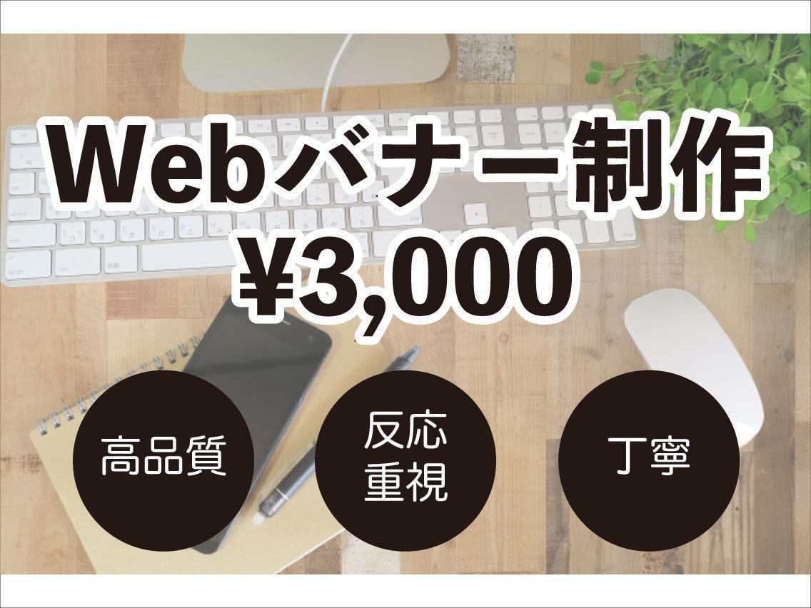 Webバナーを制作します 目的を叶えるデザインを提供します