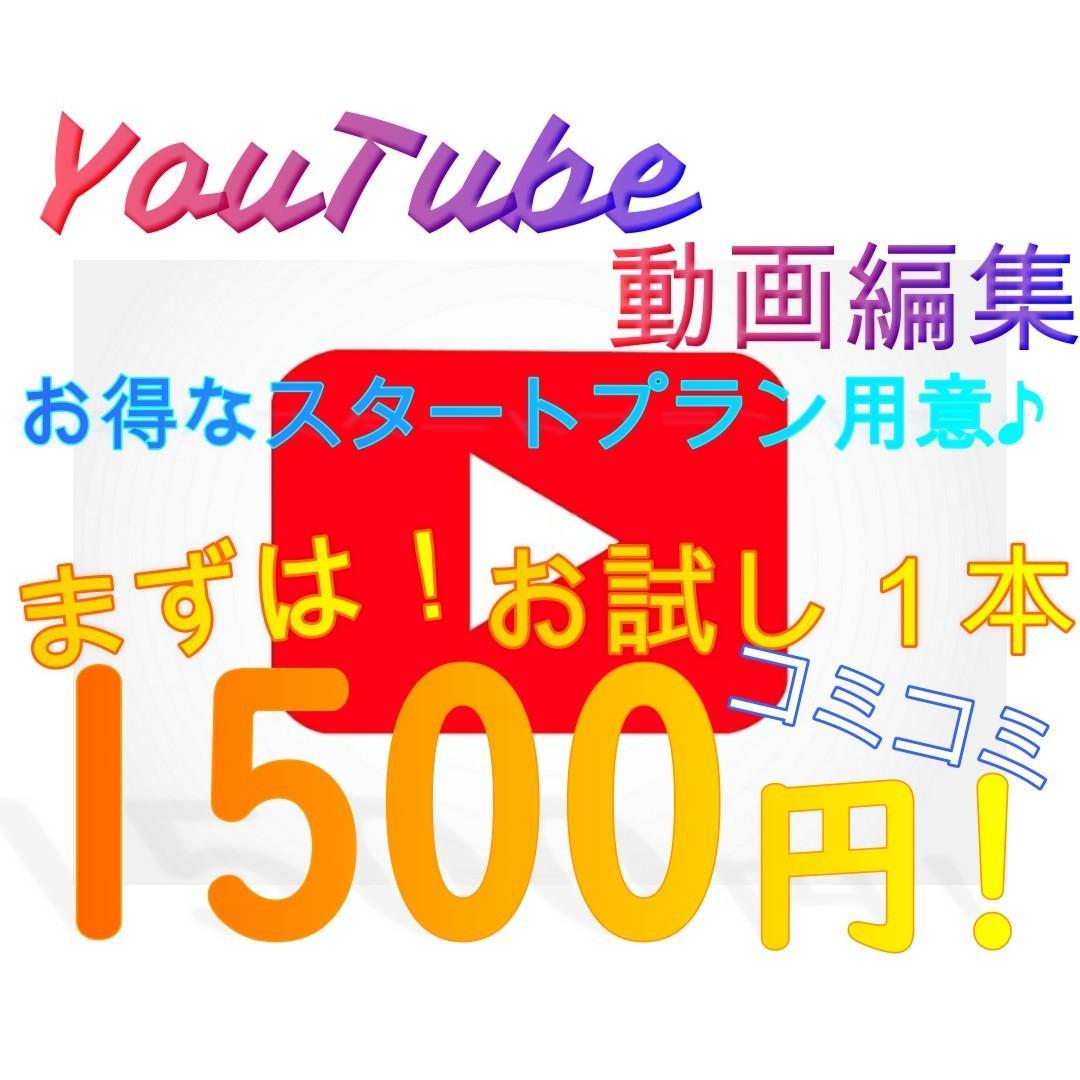 初回限定!コミコミ¥1500で動画編集します お得なスタートプラン用意してます!♪(*^^*ゞ