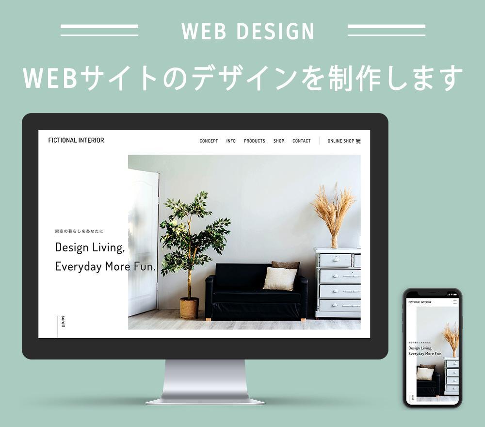 格安で本格的なWEBサイトのデザインを制作します 現役のWEBデザイナーがあなたの「思い」をデザインします! イメージ1