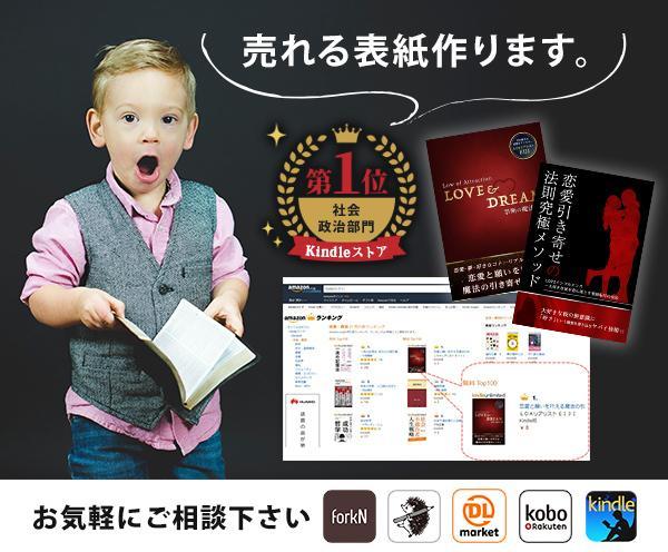 電子書籍の表紙をデザインします 現役デザイナーにお任せ下さい!売れる表紙作ります♪