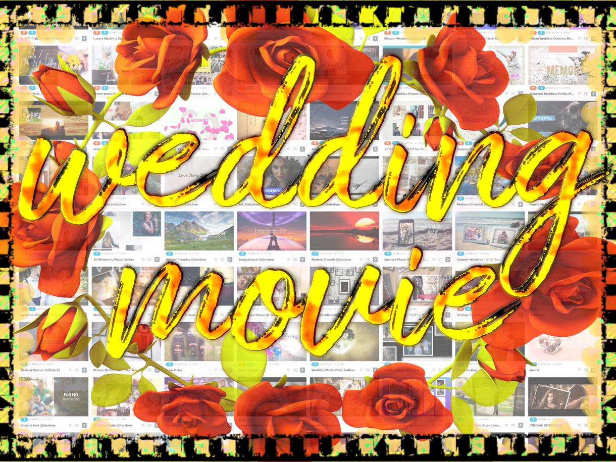 祝★特別★結婚式 披露宴ムービーをクリエイトします ウェルカム~エンドロールお二人の最高のムービーを演出します!