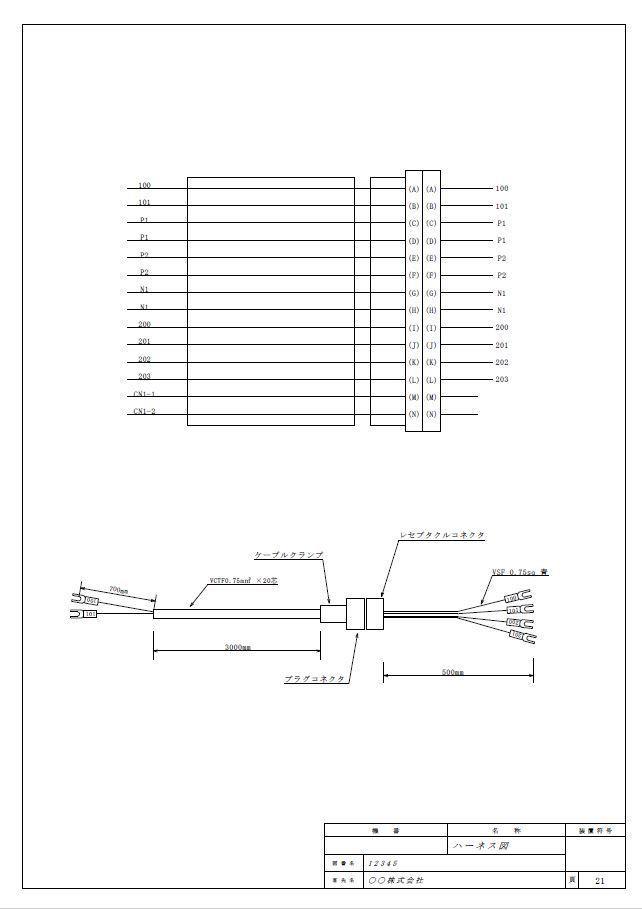 電気図面専門、CAD作成します 回路図、ハーネス図、制御盤図などお手伝いします