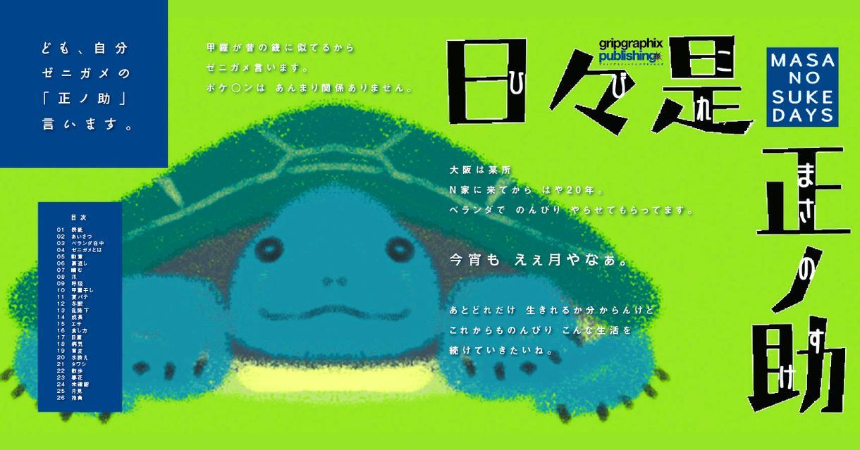 ほっこり癒される電子絵本コミックPDF差し上げます ナニワ在住のゼニガメの日々是生態系ほのぼのショートストーリー