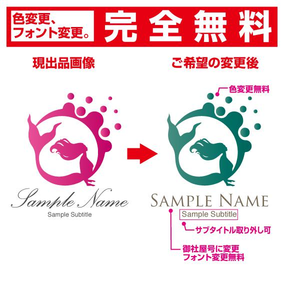 女性の美を表現☆世界に一つの人魚のロゴ提供します 出来上がっているデザインだから安心☆自由にカスタマイズも可☆
