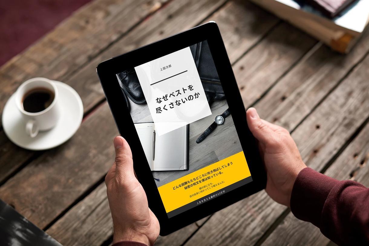 お好きな写真・イラストから電子書籍の表紙を作ります 小説からビジネス書まで幅広く対応  3案提案します イメージ1