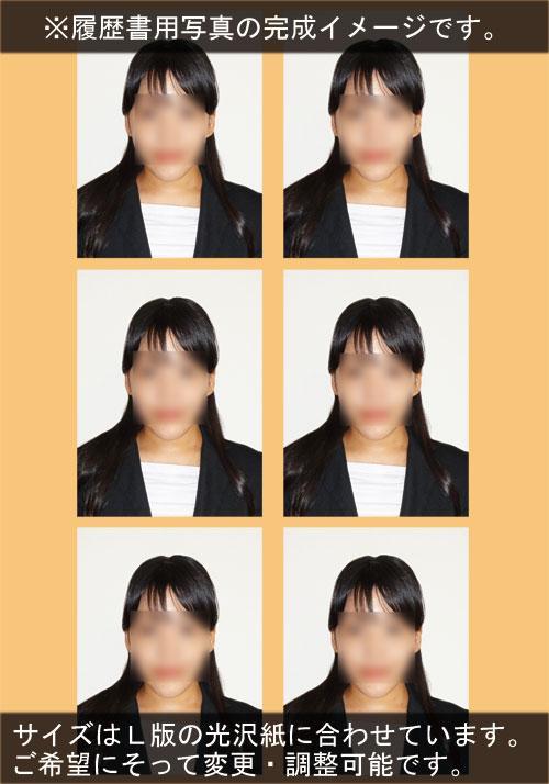 ★家庭用プリンタで量産できる★ベストでお得な証明用お写真つくります!
