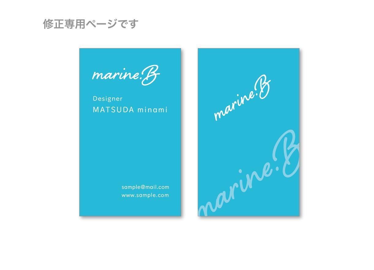 以前ご購入いただい方限定 名刺・カード修正します 名刺・ショップカードの文字修正はこちらよりお願いします イメージ1
