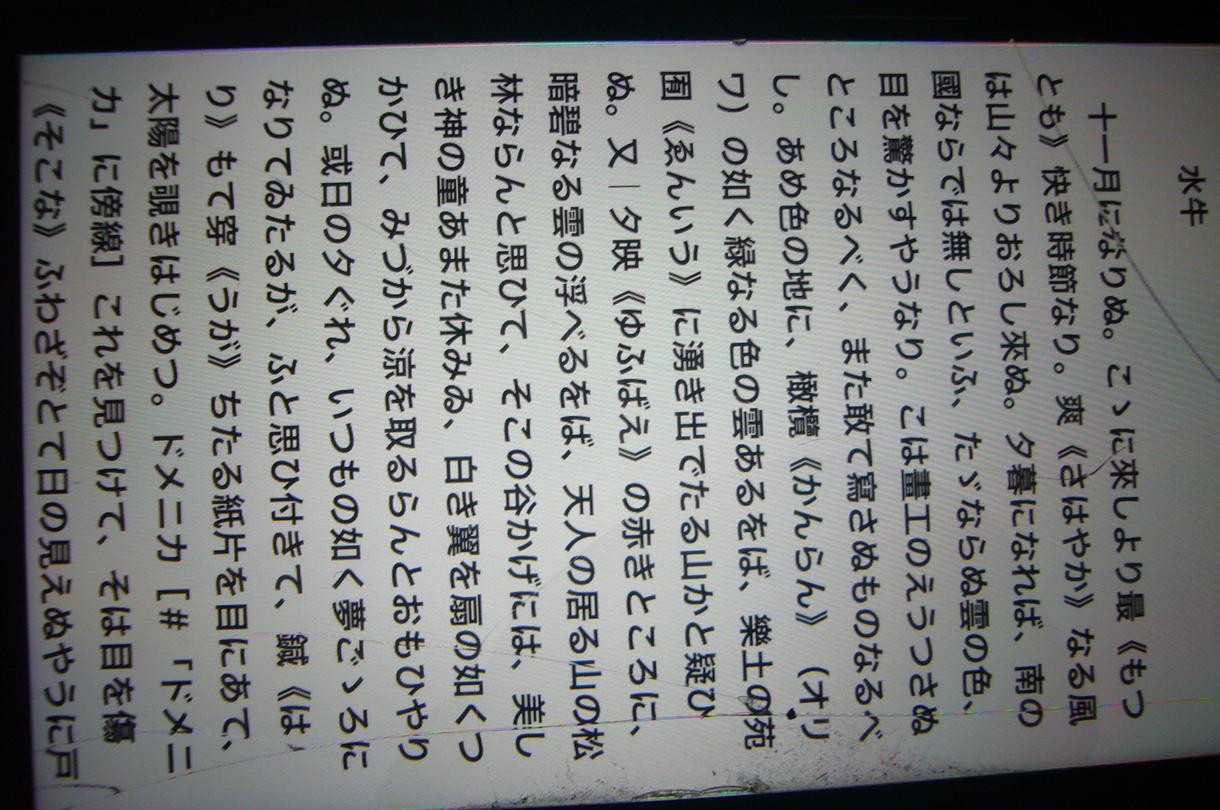 著作権切れ作家の作品をWPで編集し安価で提供します 値下げ実施20%OFF。 漢字にはルビを振り太い文字を使用。