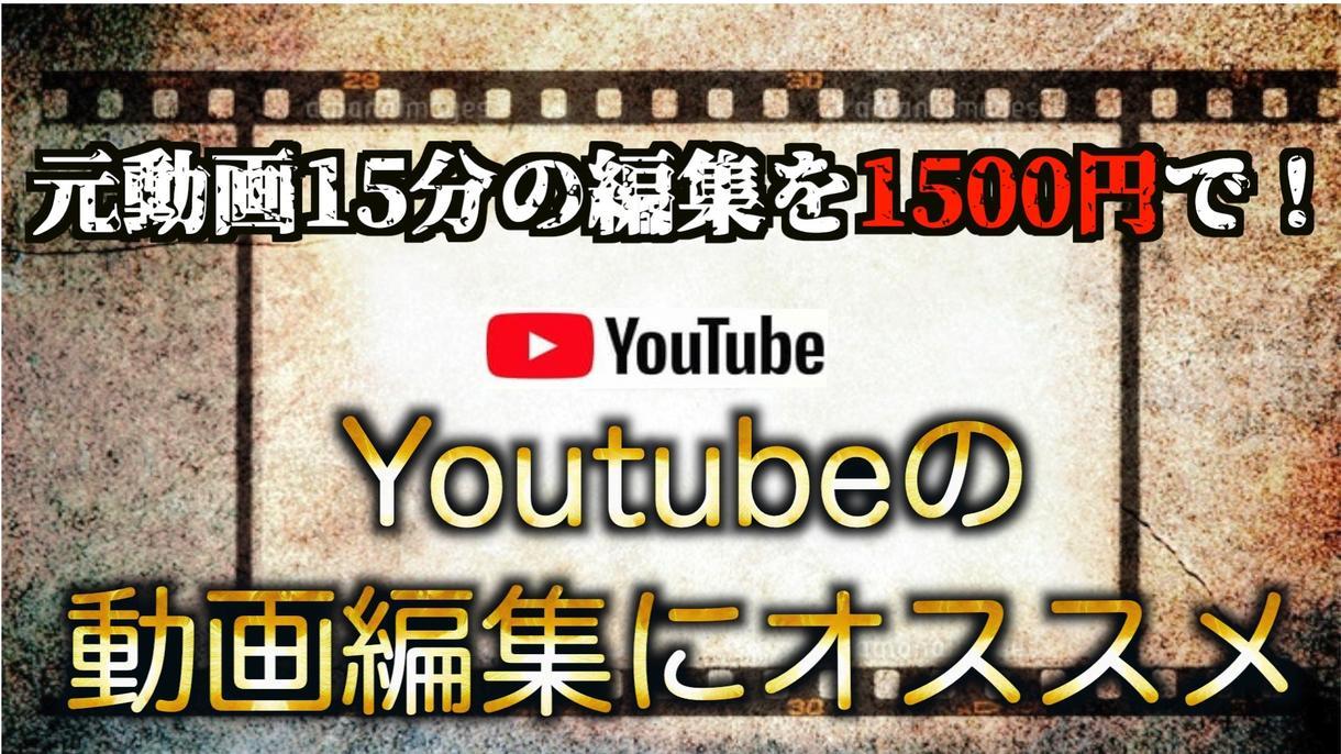 Youtube動画やその他の動画編集承ります 格安で編集致します。気に入らなければやめてOK! イメージ1