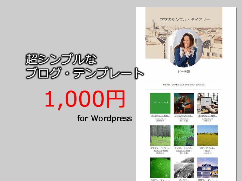 超シンプルなブログテンプレート販売します シンプルすぎるWordpressのブログテンプレート! イメージ1