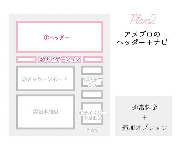 女性ターゲットのアメブロカスタマイズいたします 現役WEBデザイナーがオシャレにアメブロをカスタマイズ♪