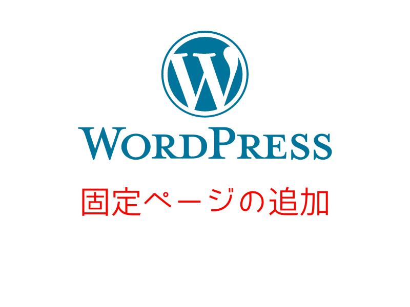 2回目購入者様限定で承ります WordPressの固定ページの追加を致します イメージ1