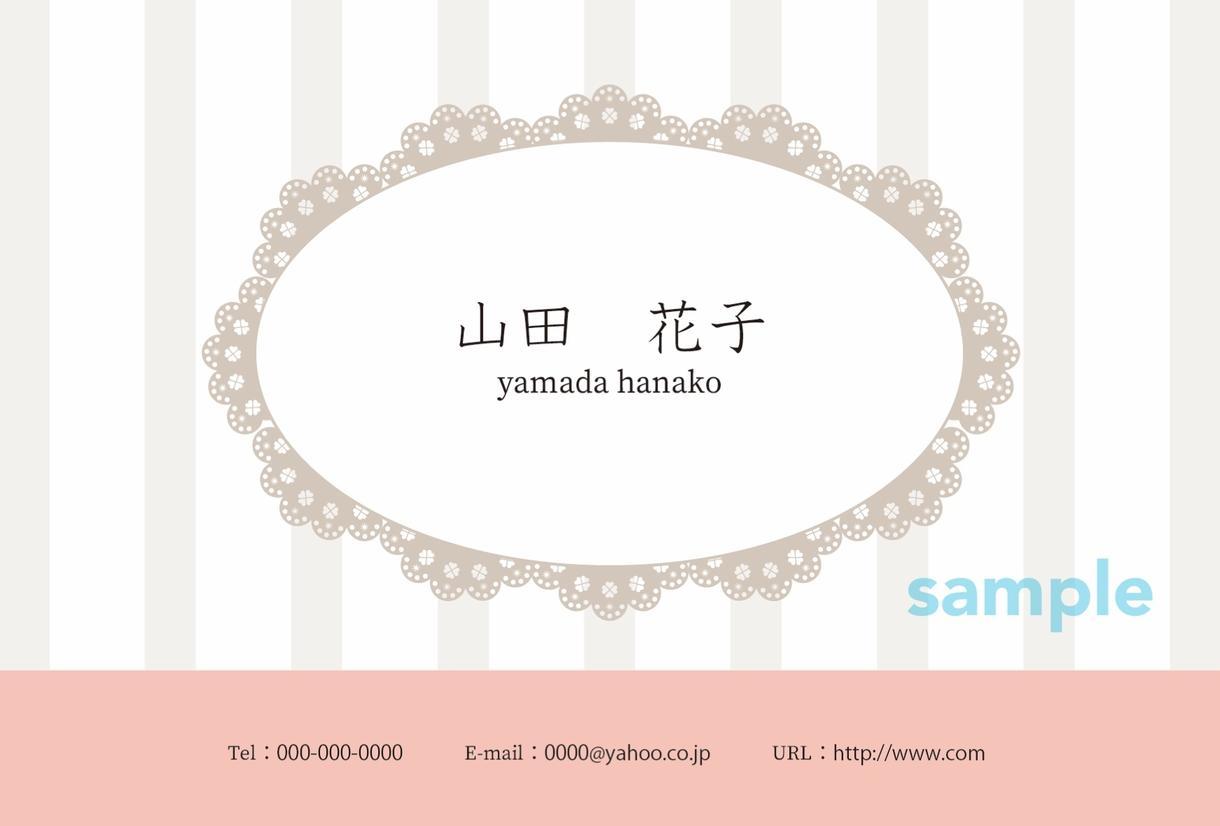 おしゃれ可愛い名刺&ショップカードを作ります 女性向けオリジナルデザインをお届け❁*.