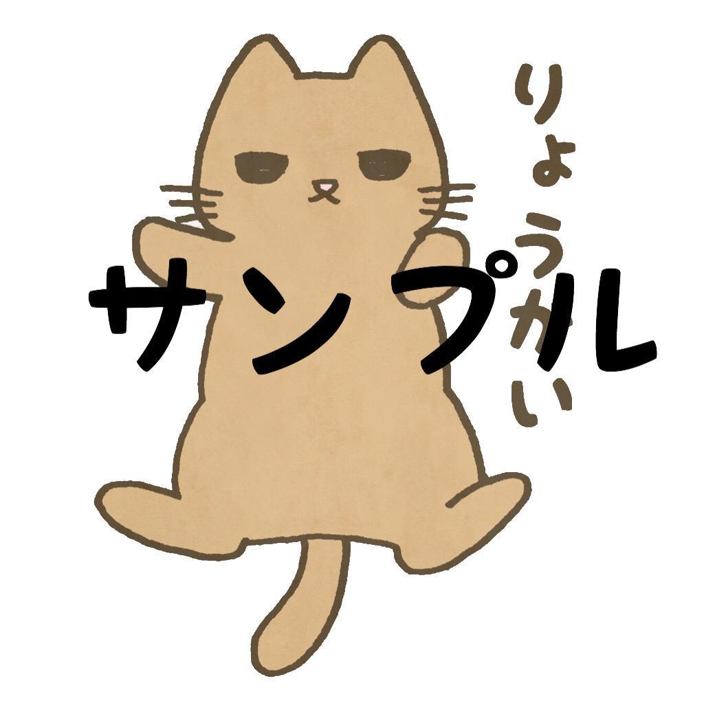 【1番安い!】ネコのLINEスタンプ作ります!1個あたりなんと、、、【超低価格】