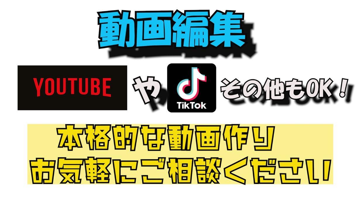 安価で動画編集を代行します YouTuberや個人、企業様も歓迎します!