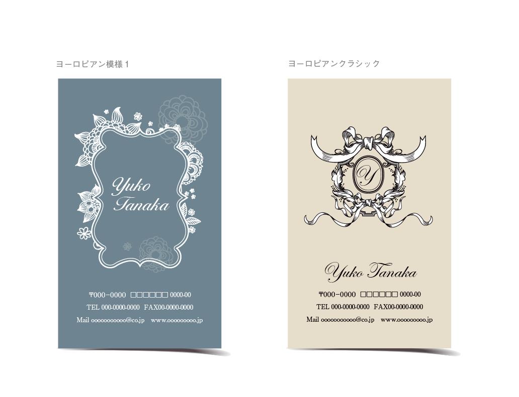 パリ在住のプロのDTPデザイナーがヨーロピアンなデザインのショップカードや名刺作ります。