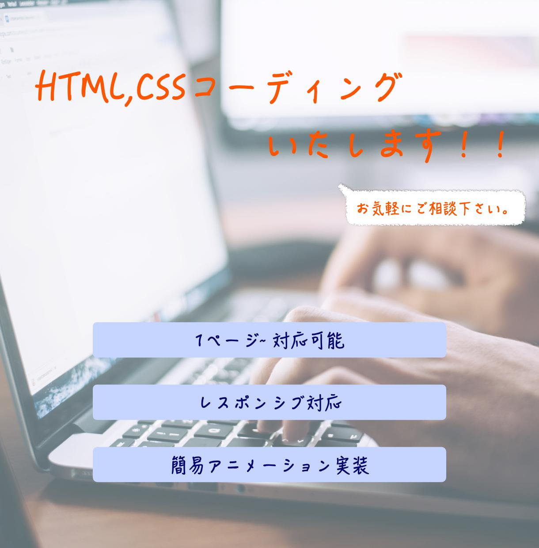 HTML、CSS等コーディングをいたします あなたのデザインをカタチにします! イメージ1