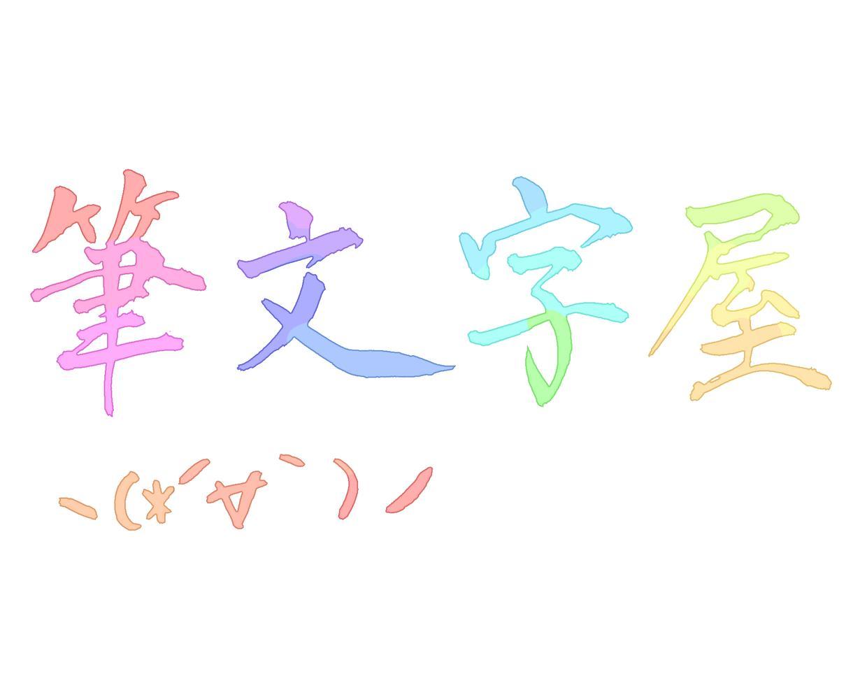 カラフルな筆文字書きます 代筆してほしい文字がある。同人やイラストなどの絵の素材など!