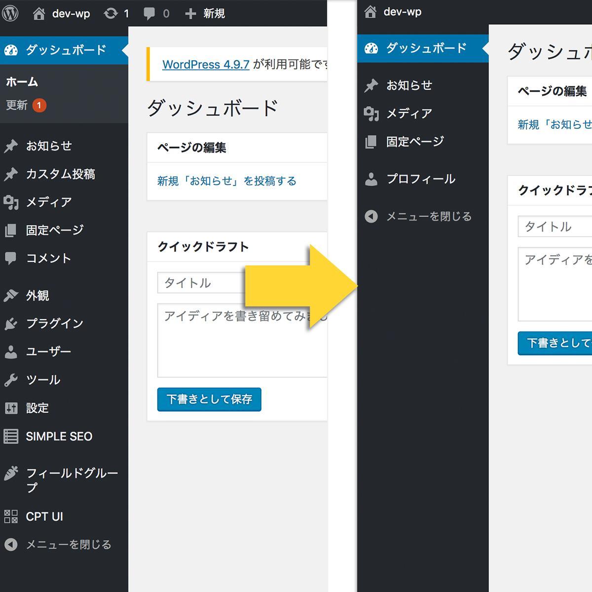 WordPressをサクッとカスタマイズします 独自管理メニューの追加やカスマイズ性能の拡張がしたい方へ!
